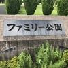【高根沢町】ファミリー公園に行ってきた