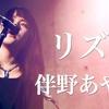 伴野あやめ「リズム」〜ライブ映像紹介