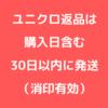 ユニクロオンライン返品期限「30日以内に発送」とは?消印有効で、到着は30日を超過してOK!