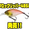 【ジャッカル】オカッパリの釣りにオススメのシャロークランク「ブロックリッパー48SR」発売!