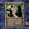 モンスターファーム2 育成日記6【ホッパー:サクラホップ編】