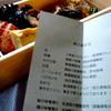 【燕三条弁当】地元食材満載のお弁当