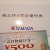 ヤマダ電機 (9831) さんからの株主優待!
