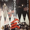 通し狂言 仮名手本忠臣蔵【第三部】 at 国立劇場