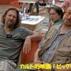 「ビッグ・リボウスキ」お酒が飲みたくなる深夜映画!劇中の曲も!感想、ネタバレあり