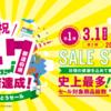 業務スーパーお勧め3品:47都道府県出店達成ありがとうセール開催中!