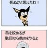 【クピレイ犬漫画】必殺技