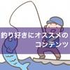 釣り好きにオススメのコンテンツ(ブログ、YouTube動画)を紹介!!
