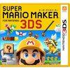 【レビュー】無限に遊べる究極のマリオ!『スーパーマリオメーカー for Nintendo3DS』(3DS)