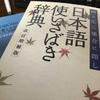 覚え書き日記『言葉の表現やら、皐月賞の事やら…』(2017・04/15)