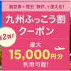 九州ふっこう割第2弾、福岡クーポンは15時ごろにすでに終了