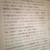 【文字起こし】エロトピアに行ってみたら壁に書いてあった風俗店の文章がすごかった