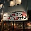 翔パンダオススメのお店【肉と干物と麺 はなればなれ 落合】