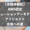 【合格体験記】AWS認定 ソリューションアーキテクト アソシエイト 合格への道【合格5か条】