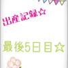 出産記録☆帝王切開、産後5日目!