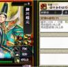 カードメモ:3303 細川晴元 戦国ixa