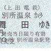 上田電鉄  硬券乗車券 3