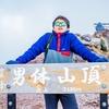 【北関東の紅葉】日光の百名山、男体山へ。二荒山神社登山口より日帰りピストン【写真66枚】