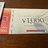 オートバックスセブン(9832)より配当金と優待商品券を頂きました