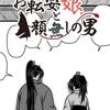 【本日公開】第42話「お転婆娘と顔無しの男」【web漫画】