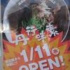 北新横浜にあるタンメンの名店「丹行味噌」で「がっつり豚盛り極濃厚醤油麺」を食べてきた!