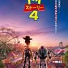 トイストーリー4の日本版ポスターが解禁!〜最新予告、公開日について〜