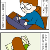 四コマ~ 番外編 肩こりにはコレが効く!?~