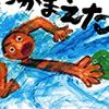 田島征三氏の少年の日の原体験をテーマに取り組んだ絵本
