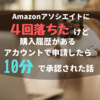 Amazonアソシエイトに4回落ちたけど購入履歴のあるアカウントで申請したら10分で承認された話