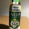 最近おデブ気味なので、花王『ヘルシア緑茶α 茶葉力濃縮 茶カテキン540㎎』を飲んでみた!