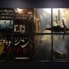 【映画】スピード感ある映像が要注目「アサシンクリード」を観てきた感想・レビュー-アクションは必見!-