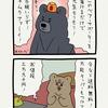 悲熊「テレビショッピング」