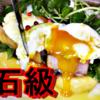 女王のエッグベネディクト [再現][実写化] 作り方 レシピ shokugeki no soma
