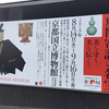 ICOM 「京博寄託の名宝 -美を守り、美を伝える- 」展。