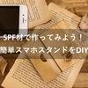 【SPF材】木材費10円の量産型スマホスタンドをDIY【超簡単】