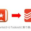 3年間使ったWunderlistからTodoistに乗り換えました