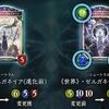 【シャドバ】庭園ドラゴン ゼルガネイアのナーフを味方にした唯一無二のクラス!?(レヴィールの旋風)