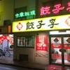 福岡市中央区薬院の「餃子 李(ぎょうざ りー)」で絶品の本場中華!