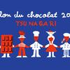 【大人気】三越伊勢丹で「サロン・デュ・ショコラ 2021」開催中!オンラインストアでも購入可能!