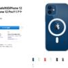 悲報iPhone12ケース Apple純正クリアケースがイケてない