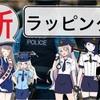【駅メモ!】新ラッピングは、でんこポリス!?