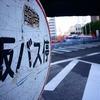 我が家恒例 都営まるごときっぷの旅:晴海、勝どき、合羽橋、銀座、渋谷、阿佐ヶ谷