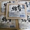 もはや我が家の「主食」?豆腐で「マグネシウム」を摂取!でも、ニセ豆腐には気を付けよう。