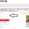 アフィリエイト日記29 FC2のログイン禁止時間