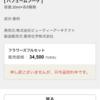 """2万円のシャンプー・トリートメント!?Lilyの販売する""""flowers""""シャンプーについて"""