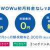 6000dポイント獲得案件!WOWOWオンラインをライフメディア経由で加入でdポイントがもらえる
