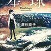 136冊め 「星球」 中澤日菜子