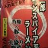 鹿児島にある二郎インスパイアなラーメン屋!麺や久二郎に挑戦してきました