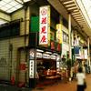 【花見屋】神戸であられといえば浮世あられの花見屋!本店の雰囲気が最高でした【店舗紹介<元町>】