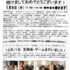 神原町シニアクラブ(113 )       新春の活動開始と新年会